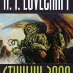 [PDF] [EPUB] Cthulhu 2000 Download