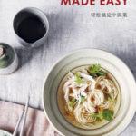 [PDF] [EPUB] Chinese Food Made Easy Download