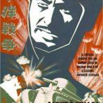 [PDF] [EPUB] Pacific War, 1931-1945 Download